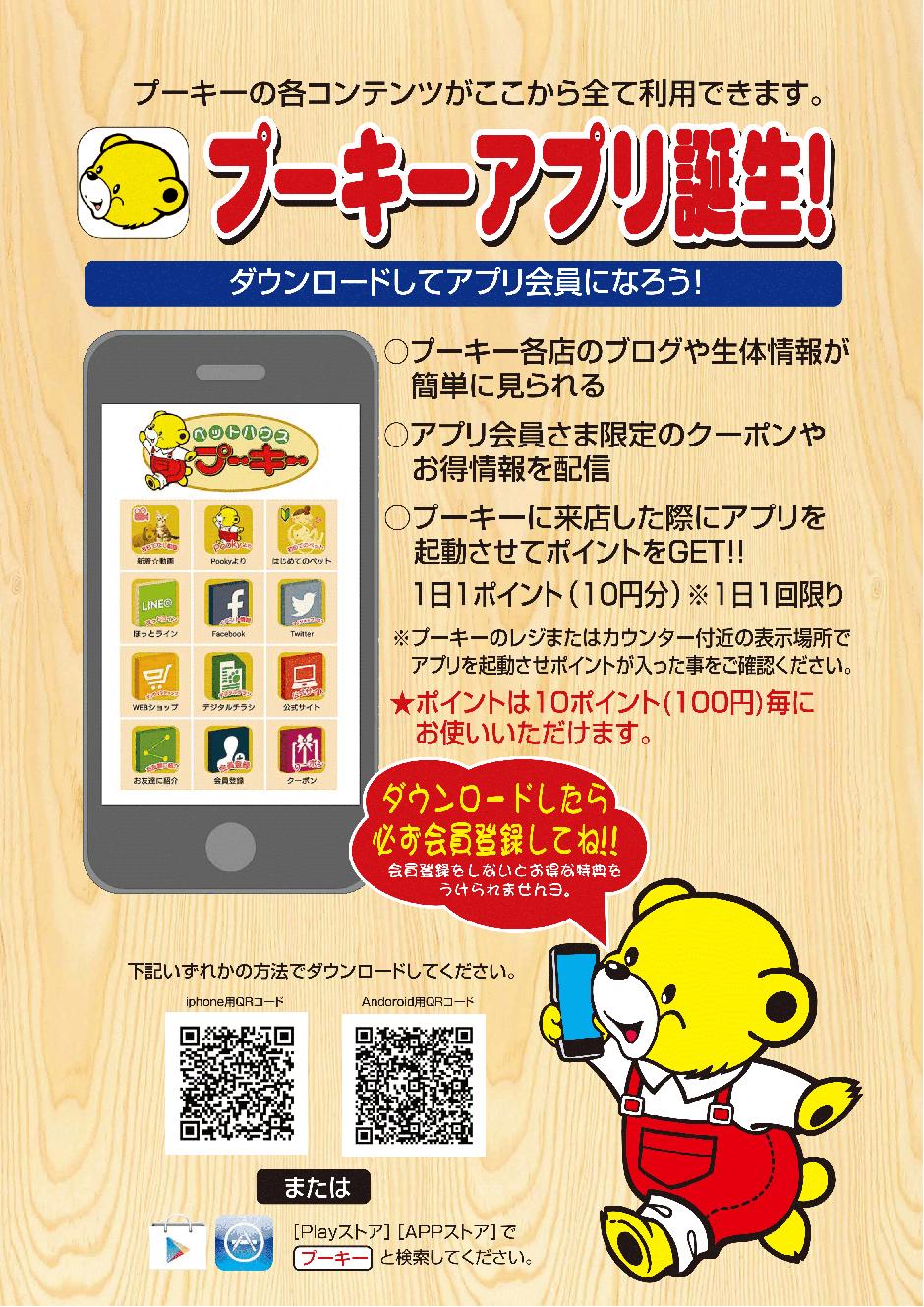 プーキーアプリ