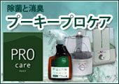 除菌と消臭 プーキープロケア